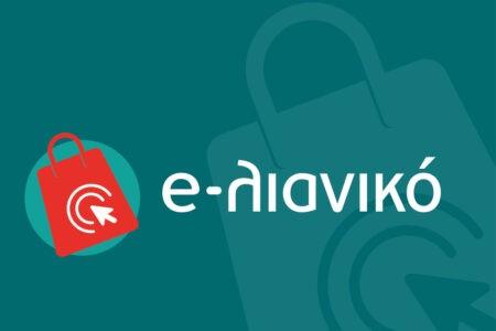 Read more about the article Αρχίζουν οι αιτήσεις για την δημιουργία ή αναβάθμιση e-shop μέσω ΕΣΠΑ (e-λιανικό)